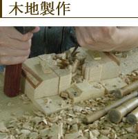お仏壇製造工程--木地