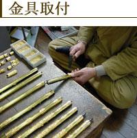 お仏壇製造工程--金具取付