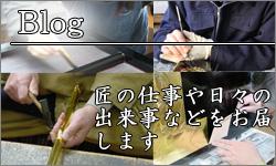 匠のほのぼのブログ~名古屋仏壇職人の奮闘記~
