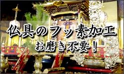 お仏壇の洗濯・修理