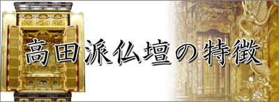 高田派仏壇の特徴