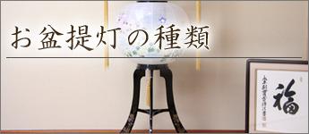 お盆提灯の種類