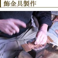 お仏壇製造工程--飾金具