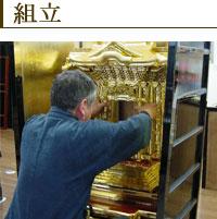 お仏壇製造工程--組立