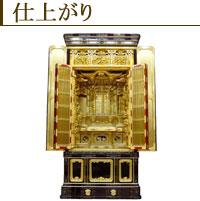 お仏壇製造工程--仕上がり