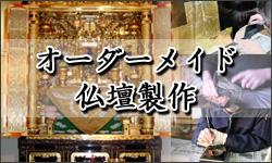 特注・別注のオーダーメイド仏壇製作