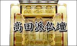 高田派仏壇