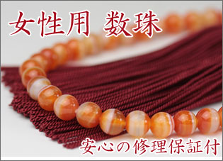 女性用 数珠の通販・販売