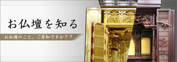 お仏壇の知識